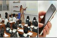 teachers will not be able to use mobile phones while studying at school