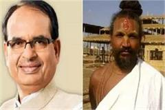 advice to computer baba s shivraj