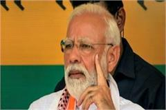 hearing on petition challenging pm modi election
