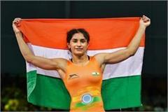 vinesh phogat gold medal in yasar dogu international istanbul