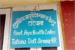 ayurvedic health center