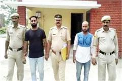 online fraud gang busted