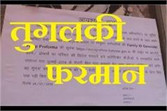 haryana gov tughlaki farman these employees will not be able to get salaries