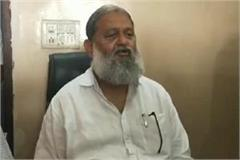 anil vij said congress engine has come off track