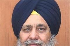 beadabi of shri guru granth sahib