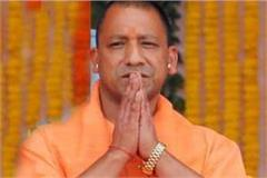 cm yogi who was involved in the death anniversary of