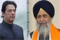 gurunanak jayanti sgpc invited pak prime minister imran khan