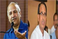 manish sisodiya attacks on shivraj