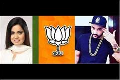jjp leader swati yadav and rapper fazilpuria joined bjp