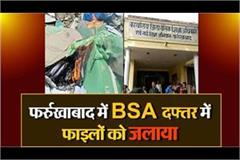 in bsa office the royal files handed over to fire
