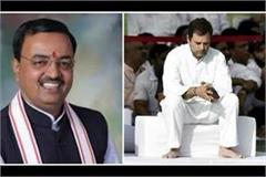 keshav maurya s attack on rahul gandhi