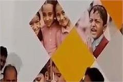 contact smartshala program will be implemented in schools