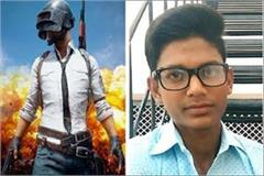 addiction of pubg game 17 years old boy committed suicide