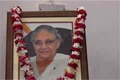 up tributes to sheila dikshit at congress office