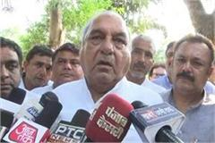 bhupendra singh hooda said on rahul gandhi s resignation