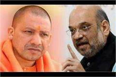 amit shah made big disclosures regarding the up cm s preparation for yogi