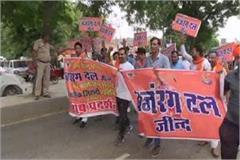 bajrand dal and vihip sent demand letter to president