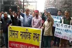 nagrik sabha sloganeering