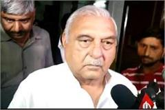 ajl plot allocation case hooda demands quashing of charges