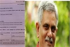 fir against minister manish grover after court order