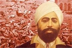 shaheed udham singh will be given tribute to pakistan for the first time