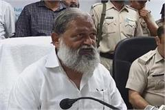 anil vij suspended sho in grievance meeting