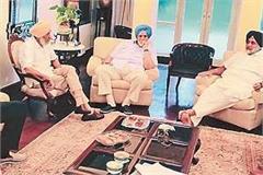 akali dali meeting
