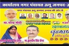 kuldeep sengar on 15 august and rakshabandhan s official advertisement