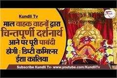 shravan ashtami mela