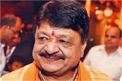 kailash attack rahul gandhi srinagar speaking congress doing politics