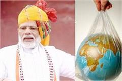 pm modi announced to stop single use plastic on independence day