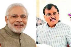 bjp mp told pm modi  yugpurush  said get bharat ratna