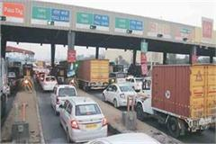cash payment on toll plaza will be double the fine know the reason
