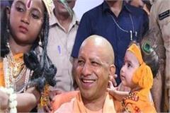 cm yogi celebrated janmashtami with children