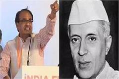 shivraj singh attacks on jl nehru