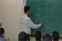preparation for making new transfer policy for teachers