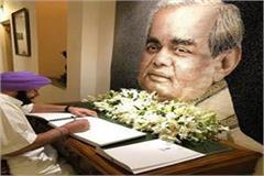 death anniversary of atal bihari vajpayee