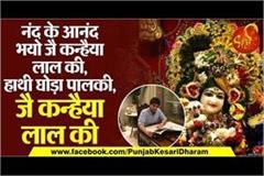 abhijay chopra visit different temple of jalandhar on krishna janamashtmi