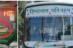 two hrtc buses including haryana number bus bound