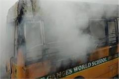 kanpur school bus filled with children caught fire
