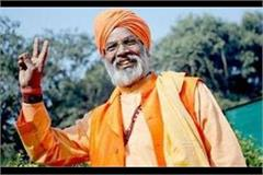 sakshi maharaj said no mother