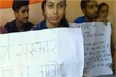 abvp hunger strike at jawali college for their demands