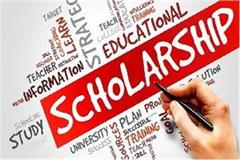 post matric scholarship 26 crore scam in 3 districts