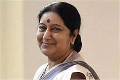 sushma swaraj always helped people