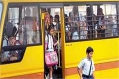 school will not force children to be sent in school buses