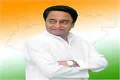 cm kamal nath appeals to the unnao rape victim family to come to mp