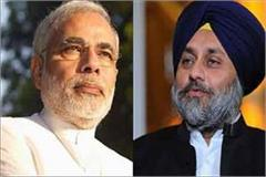 akali dal stuck in support of central government in kashmir