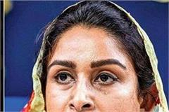 harsimrat badal angry with bjp