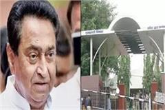 cm kamal nath shifted to cm house