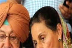 fraud with chief minister captain wife parneet kaur